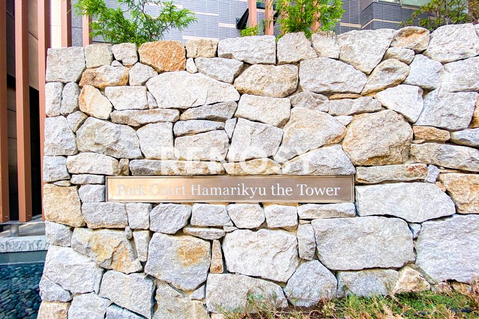 パークコート浜離宮ザタワーの写真6-slider