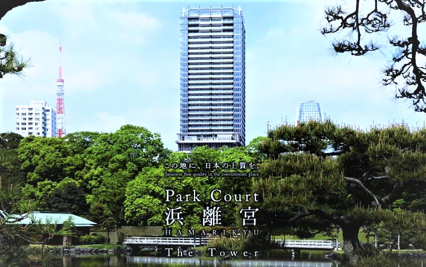 パークコート浜離宮ザタワーの写真1-slider
