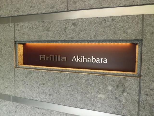 ブリリア秋葉原の写真5-slider