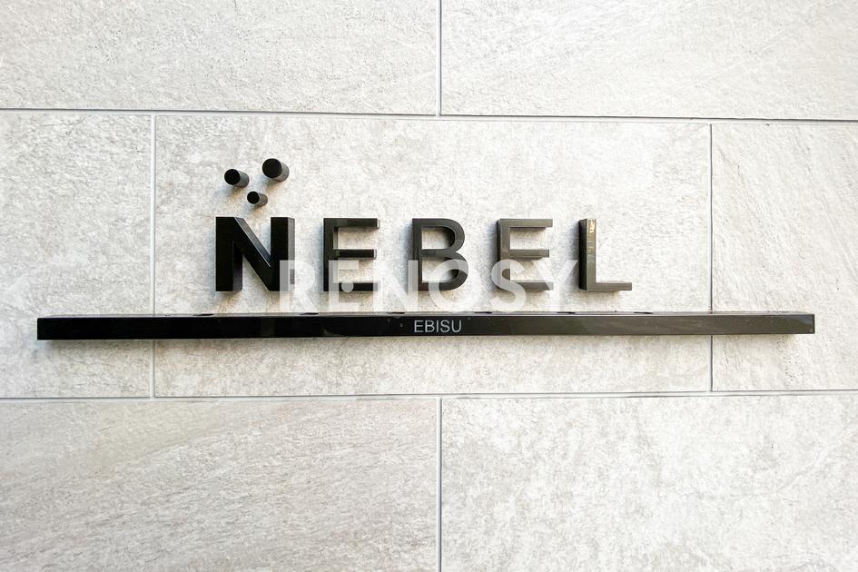 ネベル恵比寿の写真5-slider