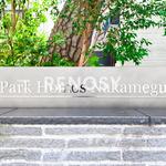 パークホームズ中目黒の写真7-thumbnail
