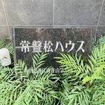 常盤松ハウスの写真6-thumbnail