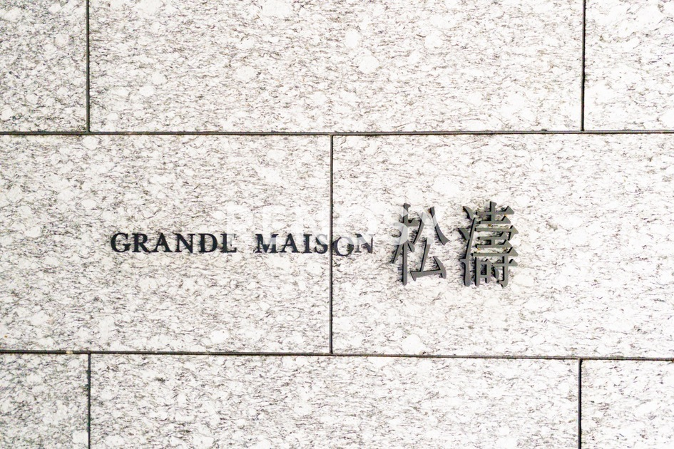 グランドメゾン松濤の写真13-slider