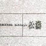 グランドメゾン松濤の写真13-thumbnail