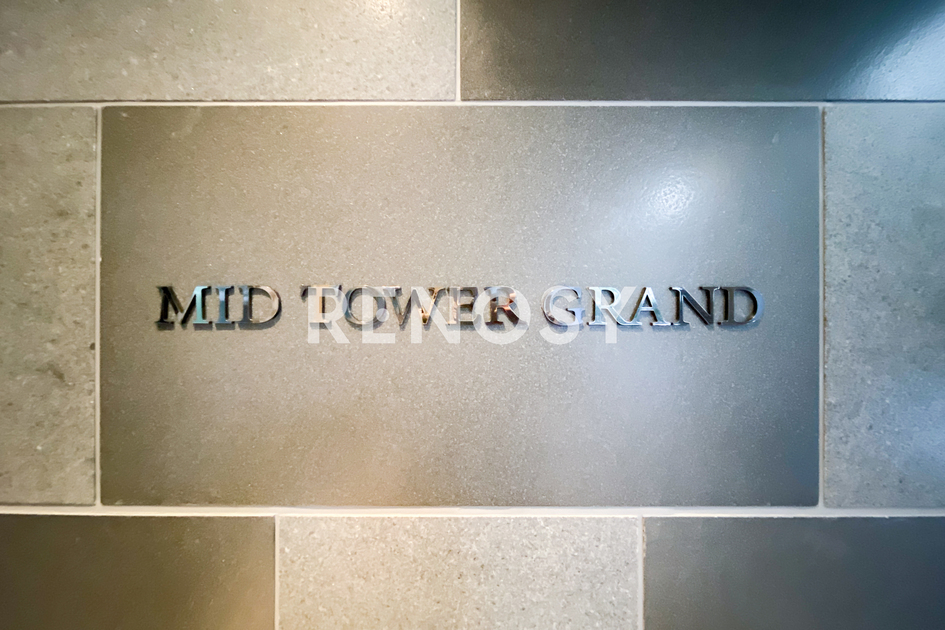 ミッドタワーグランド 5階 1K 150,000円の写真14-slider