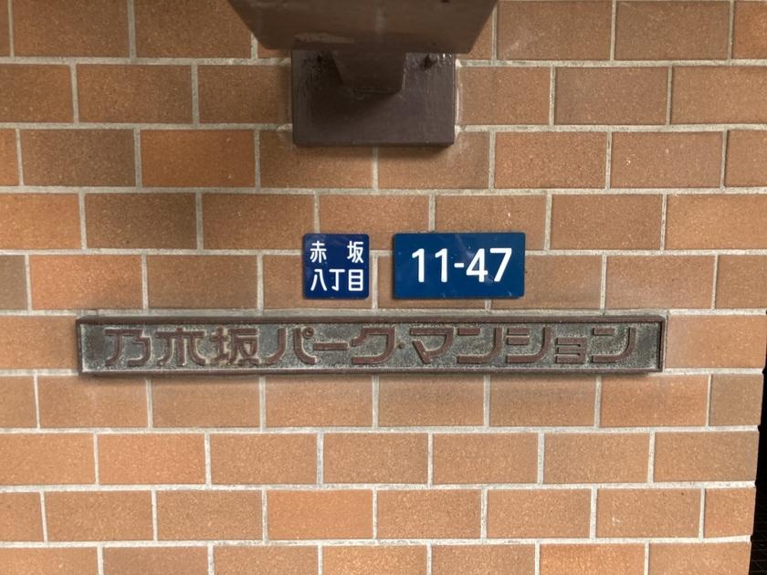 乃木坂パーク・マンションの写真4-slider
