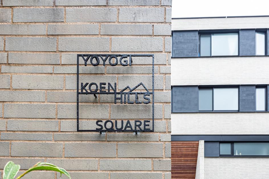 代々木公園ヒルズスクエアの写真4-slider