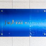 ジェイワザック押上エクセレントの写真6-thumbnail