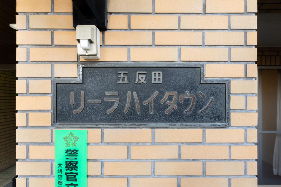 五反田リーラハイタウンの写真5-slider