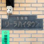 五反田リーラハイタウンの写真5-thumbnail