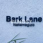 バークレーン中目黒 1-2階 1SLDK 475,300円〜504,700円の写真30-thumbnail