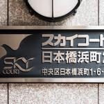スカイコート日本橋浜町第2の写真4-thumbnail