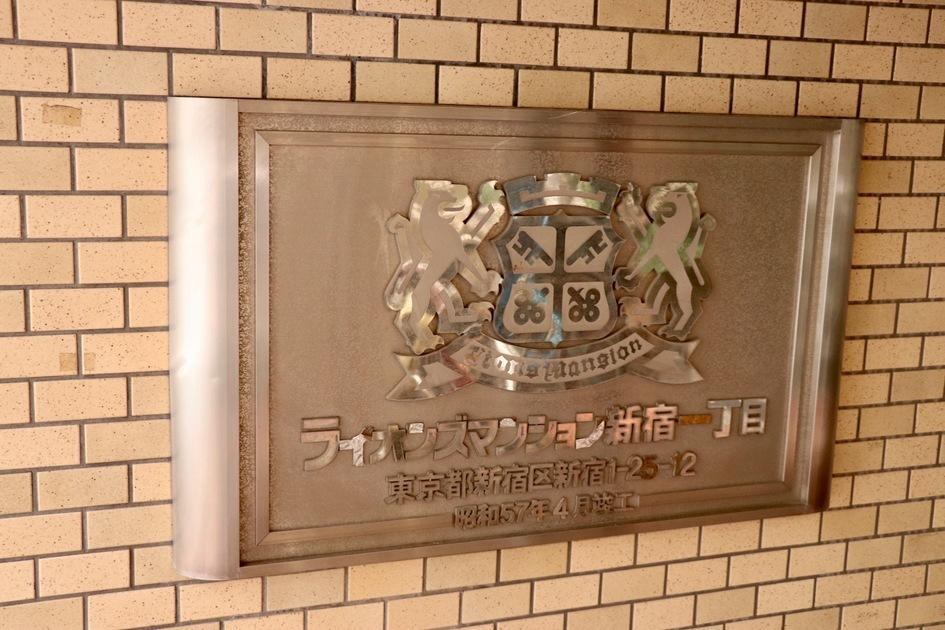 ライオンズマンション新宿一丁目の写真5-slider