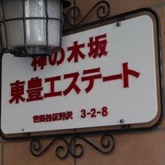 柿ノ木坂東豊エステートの写真3-slider