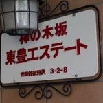 柿ノ木坂東豊エステートの写真3-thumbnail