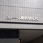 ストーク蔵前M&Kの写真3-thumbnail