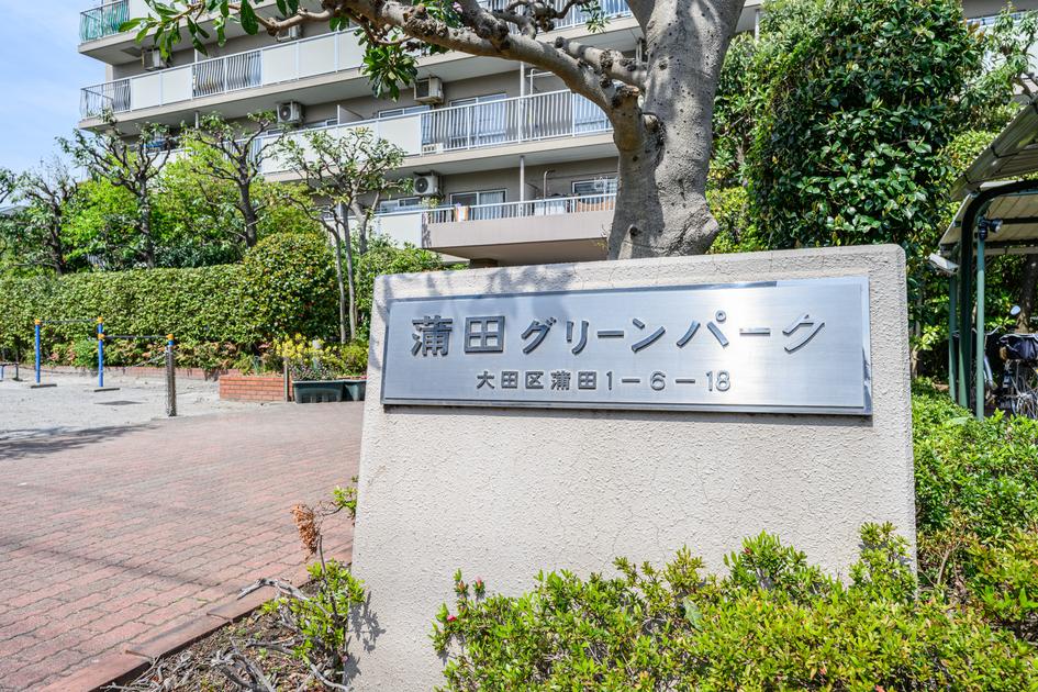 蒲田グリーンパークの写真6-slider