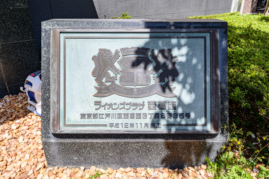 ライオンズプラザ西葛西の写真20-slider