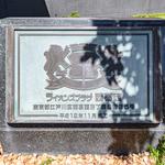 ライオンズプラザ西葛西の写真20-thumbnail