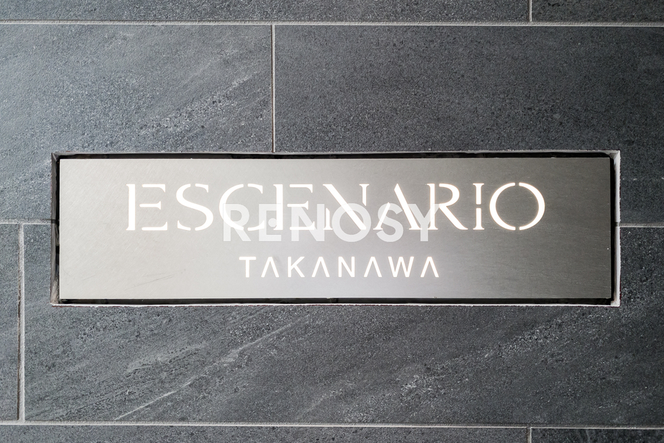 エスセナーリオ高輪 5階 1LDK 188,000円の写真34-slider